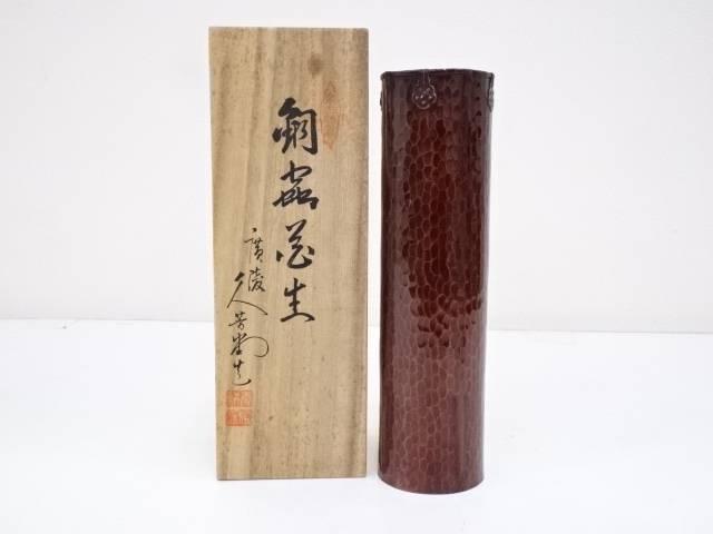 【IDnet】 久芳堂造 銅蟲花入(共箱)【中古】【道】