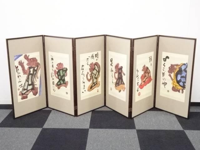 【IDnet】 清水公照 仏像画賛六曲屏風印刷(箱付)【中古】【道】