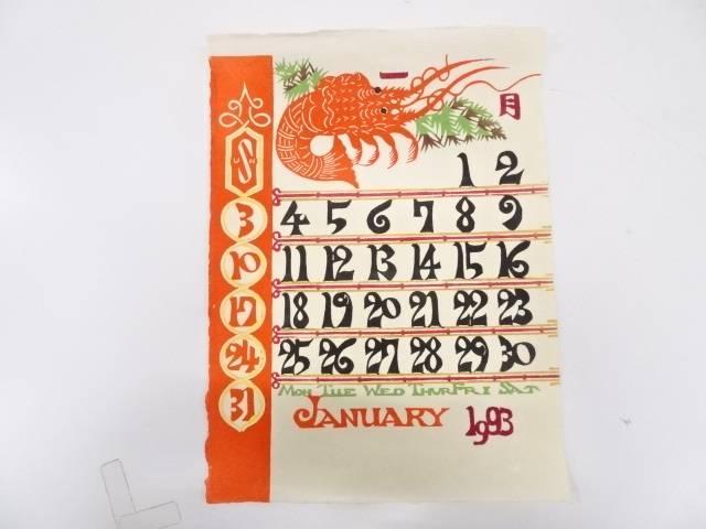 【IDnet】 人間国宝 芹沢介造 和紙型染カレンダー1993年(1月)【中古】【道】