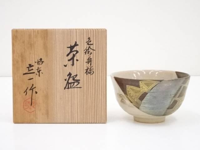 【IDnet】 京焼 桶谷定一造 色絵舟橋茶碗(共箱)【中古】【道】