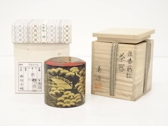 【IDnet】 和田寿峰造 住吉蒔絵面中次茶器(共箱)【中古】【道】