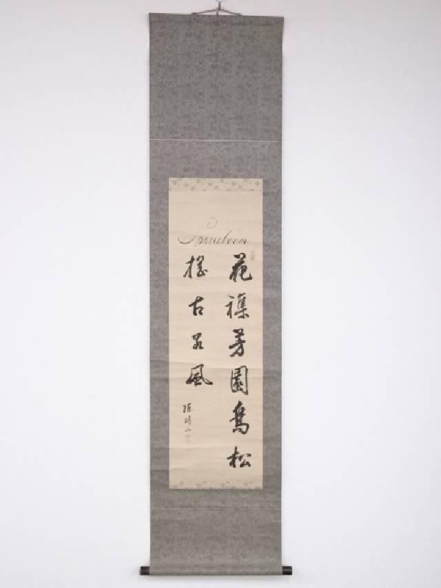 【IDnet】 19世紀 来舶清人陳晴山筆 書 肉筆紙本掛軸(保護箱)【中古】【道】