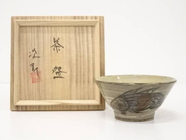 【IDnet】 人間国宝 壷屋焼 金城次郎造 魚紋茶碗(共箱)【中古】【道】
