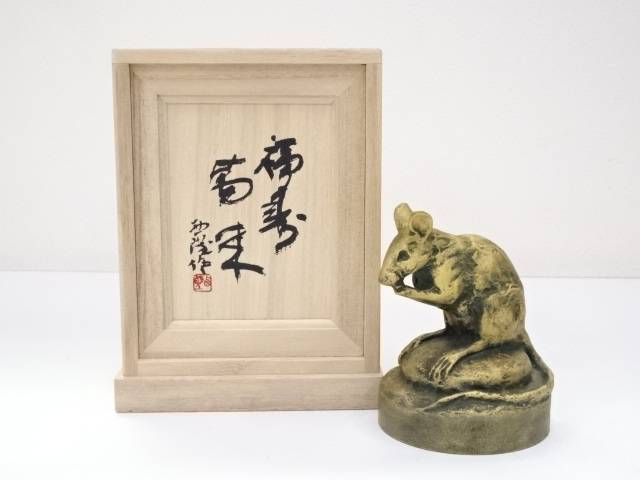 【IDnet】 北村西望造 ブロンズ鼠置物(銘:福寿萬来)(共箱)【中古】【道】