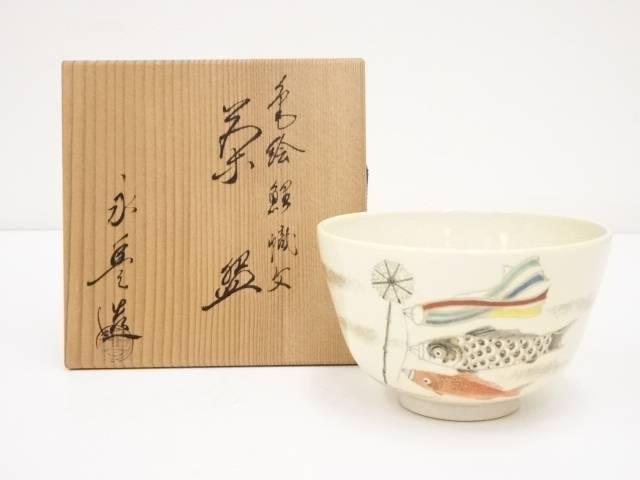 【IDnet】 京焼 橋本永豊造 色絵鯉幟文茶碗(共箱)【中古】【道】