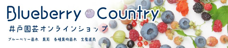 井戸園芸オンラインショップ:果物を家庭で栽培し、大いに楽しんでいただければ幸いです!