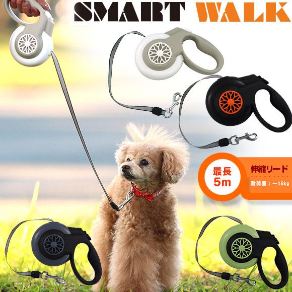 【 犬 フレキシブル リード iDog 】スムーズな伸縮で愛犬が自由に動ける伸縮リード。 フリー、ロックが親指1本でカンタン操作。 【 ポイント最大10倍 】【 犬 リード 】FIDA 伸縮リード スマートウォーク 5M テープタイプ【 あす楽 翌日配送 】【 犬のリード 犬用リード 超小型犬 子犬 小型犬 i dog smartwalk フレキシブル リード 5m 】