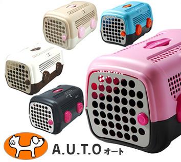 【犬用 キャリー】 ユナイテッドペッツ UNITED PETS オート A.U.T.O. 【キャリーケース バッグ】【クレート ハウス 小型犬】【散歩 お出かけ】【ペット 超小型犬 子犬 猫】【i dog】