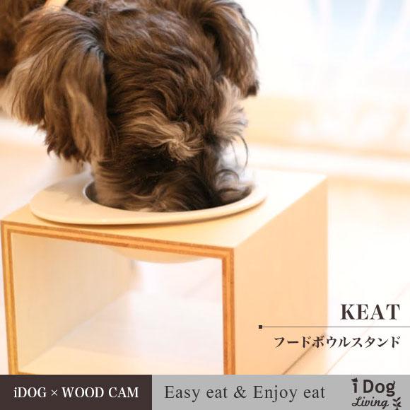iDog 生活 Keat キートスクエア 1 L 大小碗单独出售