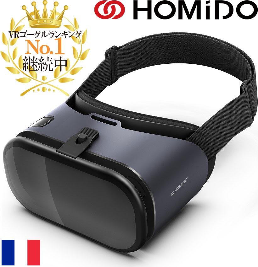 【無料クーポン付】自宅でVRライブ!フランス生れワンランク上のレンズ採用VRゴーグル iPhone11/X対応 ASMR 好きなVRが見られるゲオ動画無料クーポンセット♪ プレゼントに最適 3D VR 眼鏡OK スマホ ヘッドセット 格安と一味違う アダルト/アイドルが見られる HOMiDO PRIME