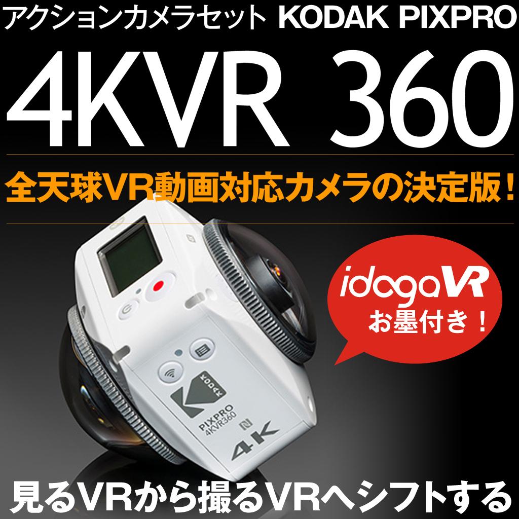 【ラッキーシール付】全天球 アクションカメラ セット KODAK PIXPRO 4KVR 360 4K高画質 プロ御用達 オートスティッチ機能付 三脚付き フルセット特価! newyear_d19