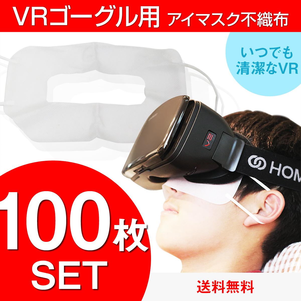 VR体験用の衛生布アイマスクです 体験会 イベント等の不特定多数の人が使用する際に最適 カットが広すぎない VRマスク 体験用衛生布 スマホVR バーチャルリアリティ VRゴーグル 100枚入り 記念日 ニンジャマスク MASK 学園祭 爆安 NINJA ギフト プレゼント 景品