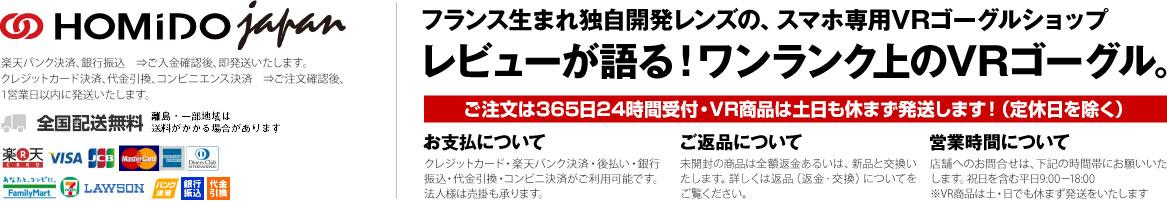 HOMIDO JAPAN:当店はVRガジェット商品を取り扱っています