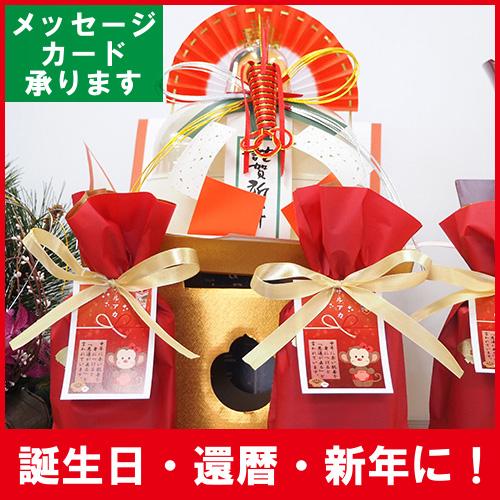 内祝い ■おめでたい金 赤色の二重袋 還暦祝いにも ■サイズは当店がお選び致します ■母の日 敬老の日 金と赤のギフト袋 全国一律送料無料 ラッピング プレゼント 母の日 ギフト