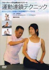 【DVD】運動連鎖テクニック