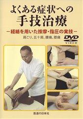 DVD よくある症状への手技治療 数量限定 特価