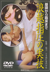 【DVD】基礎から臨床まで 浪越指圧の実技