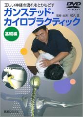【DVD】ガンステッド・カイロプラクティック  基礎編
