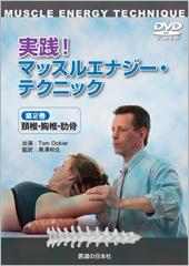 【DVD】実践!マッスルエナジーテクニック 第2巻