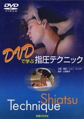 【DVD】DVDで学ぶ 指圧テクニック