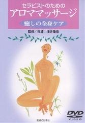 【DVD】セラピストのためのアロママッサージ
