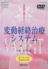 【DVD】変動経絡治療システム VAMFIT