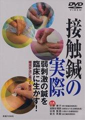 【DVD】接触鍼の実際
