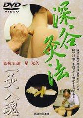 【DVD】深谷灸法