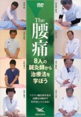 【DVD】The 腰痛 8人の鍼灸師から治療法を学ぼう