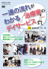 【DVD】一連の流れがわかる! 治療家のデイサービス
