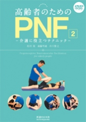 DVD 激安挑戦中 送料無料 新品 高齢者のためのPNF2-介護に役立つテクニック-