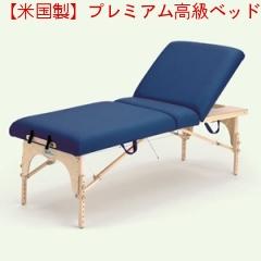 【高級ベッド】アセナプラステーブル CUSTOM CRAFTWORKS社製(米国製)