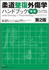 柔道整復外傷学ハンドブック 総論 ランキングTOP10 爆安 第2版