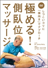 【DVD】極める!側臥位マッサージ