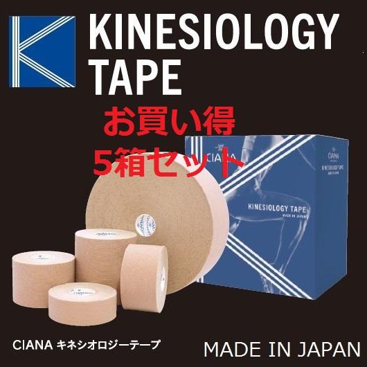 【5箱セット】CIANA シアナ キネシオロジーテープ 7.5cm×5m 4巻入【日本製】 / キネシオテープ 伸縮 キネシオ キネシオロジー