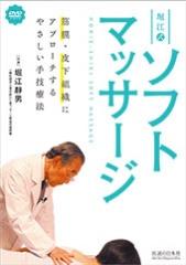 信託 DVD 堀江式ソフトマッサージ 有名な