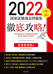 <title>2022 ブランド買うならブランドオフ 第20回~第29回 徹底攻略 国家試験過去問題集 柔道整復師用</title>