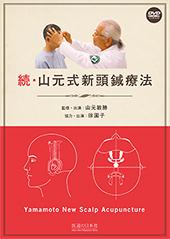 【DVD】続・山元式新頭鍼療法