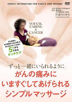 DVD 品質検査済 全国どこでも送料無料 ずっと一緒にいられるように がんの痛みにいますぐしてあげられるシンプルマッサージ