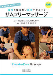 【DVD】母指を使わない施術テクニック サムフリーマッサージ