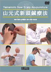 【DVD】山元式新頭鍼療法