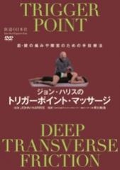 【DVD】ジョン・ハリスのトリガーポイント・マッサージ
