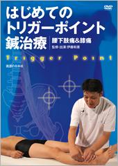 【DVD】はじめてのトリガーポイント鍼治療