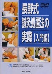 【DVD】長野式鍼灸処置法の実際 〔入門編〕