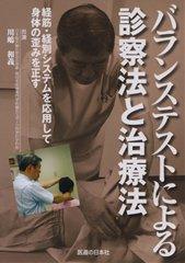 【DVD】バランステストによる診察法と治療法
