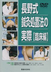 【DVD】長野式鍼灸処置法の実際 〔臨床編〕