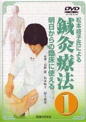 【DVD】明日からの臨床に使える鍼灸療法 1