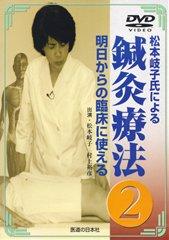 【DVD】明日からの臨床に使える鍼灸療法 2