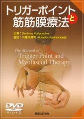【DVD】トリガーポイントと筋筋膜療法