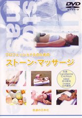 DVD 販売実績No.1 ストーンマッサージ 値引き